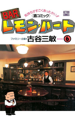BARレモン・ハート : 6-電子書籍