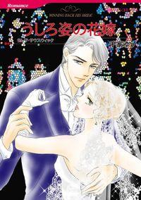 うしろ姿の花嫁
