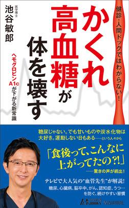 健診・人間ドックではわからない!「かくれ高血糖」が体を壊す-電子書籍