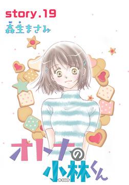 AneLaLa オトナの小林くん story19-電子書籍