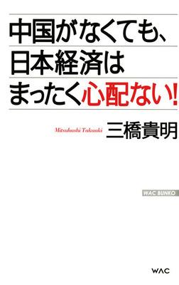 中国がなくても、日本経済はまったく心配ない!-電子書籍