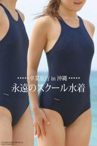 「卒業旅行 in 沖縄 永遠のスクール水着」 デジタル写真集