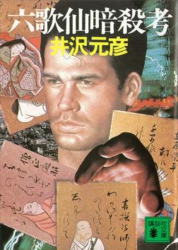 六歌仙暗殺考-電子書籍