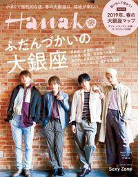 Hanako(ハナコ) 2019年 5月号 [ふだんづかいの大銀座/Sexy Zone]