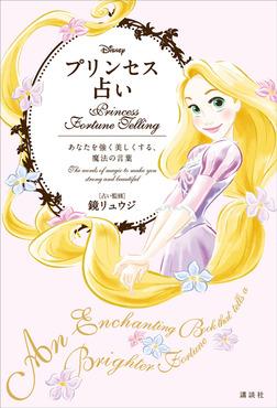 Disney プリンセス占い あなたを強く美しくする、魔法の言葉-電子書籍