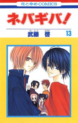 ネバギバ! 13巻-電子書籍