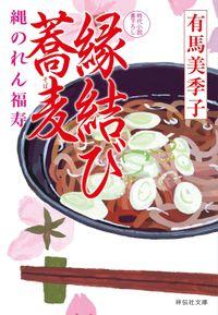 縁結び蕎麦――縄のれん福寿