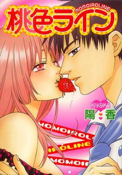 桃色ライン-電子書籍