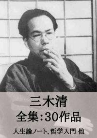 三木清 全集30作品:人生論ノート、哲学入門 他