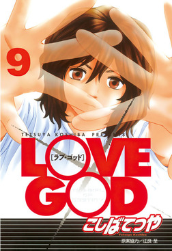 LOVE GOD(9)-電子書籍