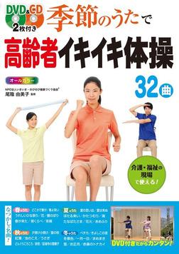 DVD&CD2枚付き 季節のうたで高齢者イキイキ体操32曲 オールカラー<DVD&CD無しバージョン>-電子書籍