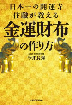 日本一の開運寺住職が教える金運財布の作り方-電子書籍