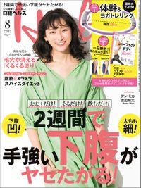 日経ヘルス 2019年8月号 [雑誌]