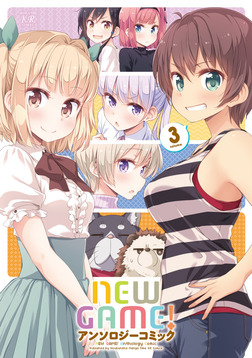 NEW GAME!アンソロジーコミック 3巻-電子書籍