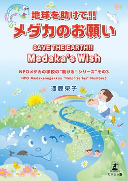 地球を助けて!!メダカのお願い-電子書籍