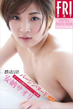 世界一キュートな女子プロレスラー 安納サオリ「バージン・ヌードvol.3 オール未公開104ページ!完全版」 FRIDAYデジタル写真集-電子書籍