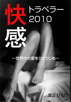 快感トラベラー2010-電子書籍