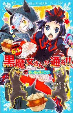 6年1組 黒魔女さんが通る!! 01 使い魔は黒ネコ!?-電子書籍