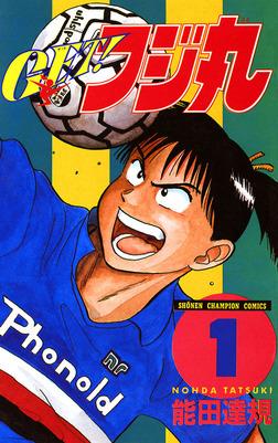 GET!フジ丸 1-電子書籍