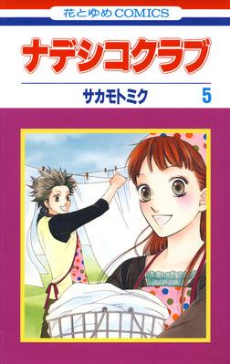 ナデシコクラブ 5巻-電子書籍