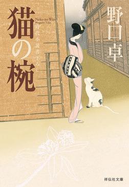 猫の椀-電子書籍