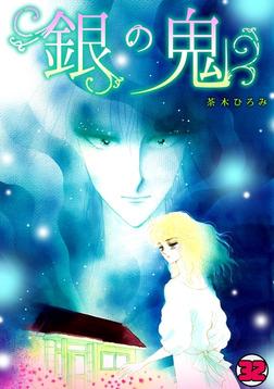 銀の鬼(32)-電子書籍