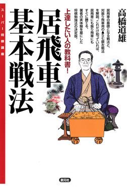 スーパー将棋講座 居飛車基本戦法-電子書籍