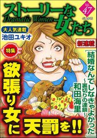 ストーリーな女たち欲張り女に天罰を!! Vol.47