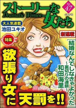 ストーリーな女たち欲張り女に天罰を!! Vol.47-電子書籍