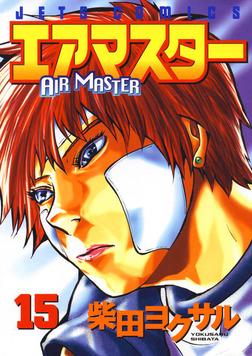 エアマスター 15巻-電子書籍