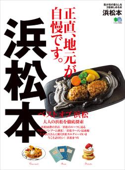 浜松本-電子書籍