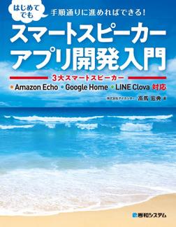 スマートスピーカーアプリ開発入門 3大スマートスピーカー Amazon Echo Google Home LINE Clova対応-電子書籍