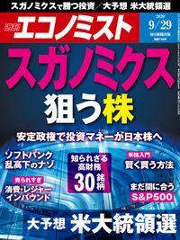週刊エコノミスト (シュウカンエコノミスト) 2020年09月29日号
