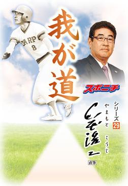 「我が道」山本浩二-電子書籍