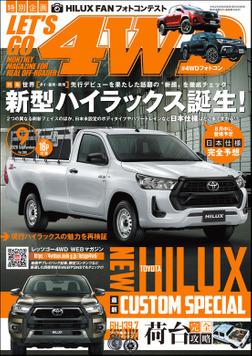 LET'S GO 4WD【レッツゴー4WD】2020年09月号-電子書籍