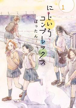 にじいろコンプレックス(1)-電子書籍