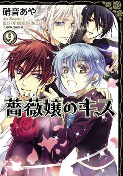 薔薇嬢のキス(9)-電子書籍