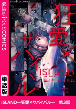 ISLAND―狂愛×サバイバル― 第3話-電子書籍