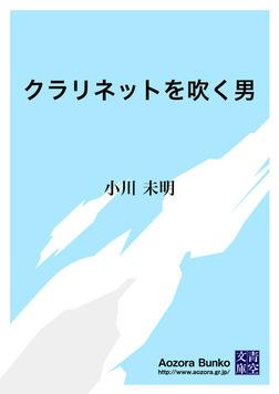 クラリネットを吹く男-電子書籍