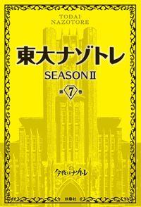 東大ナゾトレ SEASON II 第7巻