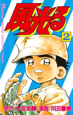 風光る(2)-電子書籍