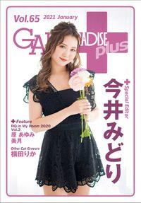 GALS PARADISE plus Vol.65 2021 January