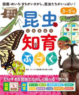 親子で遊べる 昆虫知育ぶっく-電子書籍