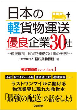 日本の軽貨物運送 優良企業30社 ~徹底解剖! 軽貨物運送の仕事の実態!~-電子書籍