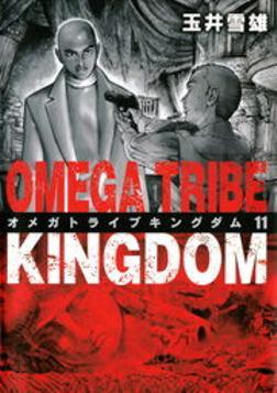 OMEGA TRIBE KINGDOM(11)-電子書籍