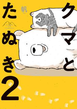 クマとたぬき2【電子特典付】-電子書籍