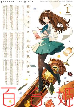 コミック百合姫 2021年1月号[雑誌]-電子書籍