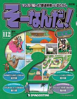 マンガで楽しむ日本と世界の歴史 そーなんだ! 112-電子書籍