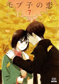 モブ子の恋 7巻-電子書籍
