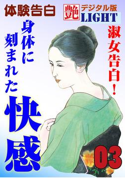 【体験告白】淑女告白!身体に刻まれた快感03-電子書籍